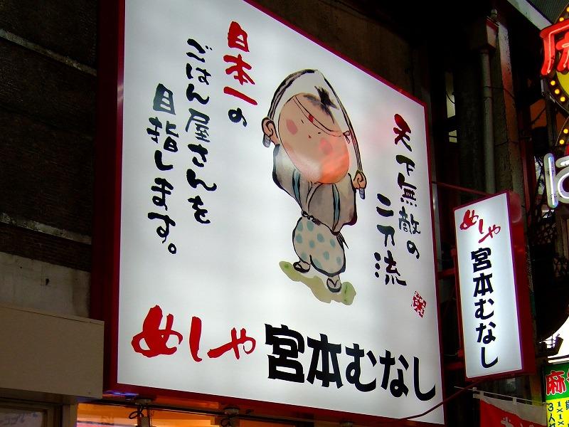 ■ めしや 宮本むなし 大阪・京橋 【2007年11月 夜】