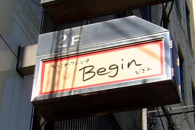 ■ なにわフレンチ Begin 大阪・宗右衛門町 【2007年12月 昼】