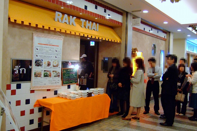 ■ RAK THAI タイ料理店 東京・品川 【2007年12月 昼】