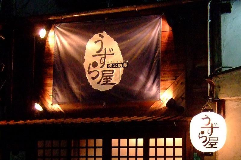 ■ うずら屋 焼き鳥 大阪・京橋