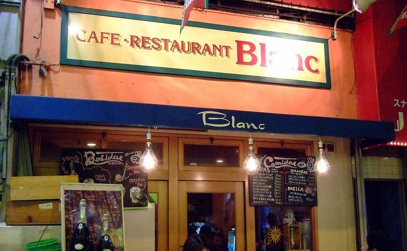 ■ Blanc スパニッシュ バル 【2007年12月 夜】