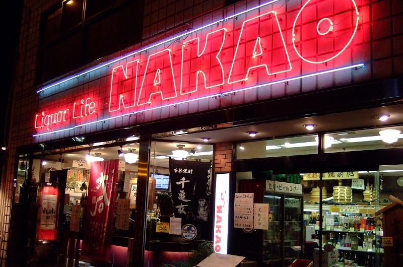 ■ 立呑み処 なかを 大阪・片町