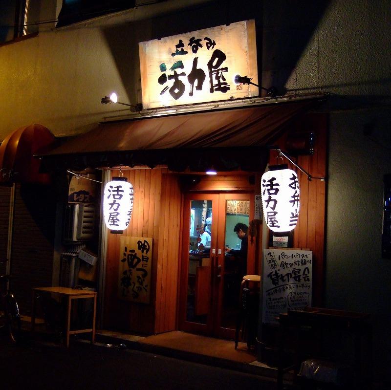 ■ 中華 立呑み 活力屋 大阪・内淡路町 【2007年12月 夜】