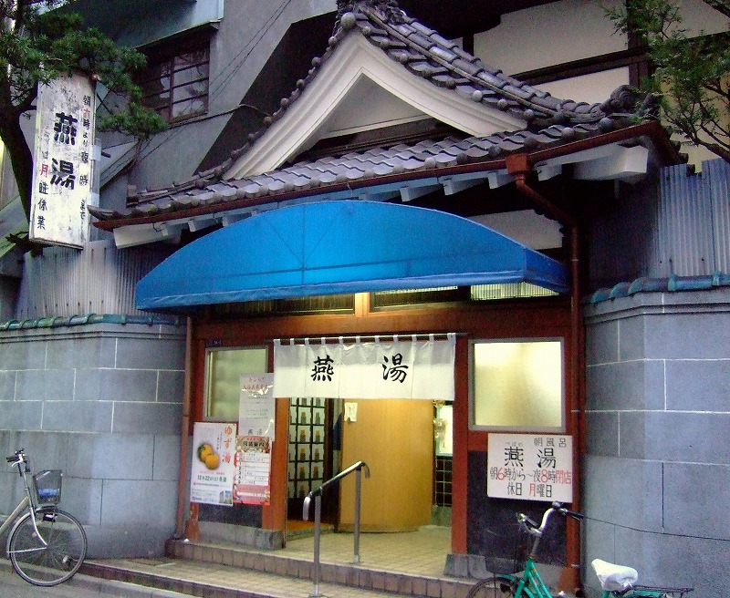 ■ 朝湯やってる 燕湯 東京・御徒町