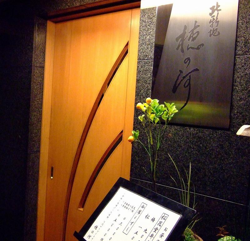 ■ 穂の河 松花堂弁当 大阪・北新地 【2007年12月 昼】