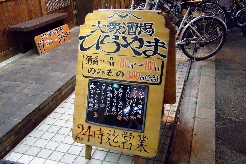 ■ 大衆酒場 ひらやま 大阪・北浜