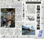 神奈川新聞12/27