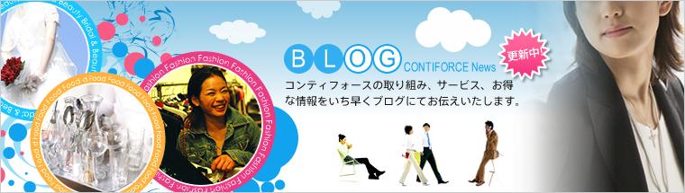 コンティフォース コンティフォースの取り組み、サービス、お得な情報をいち早くブログにてお伝えいたします。