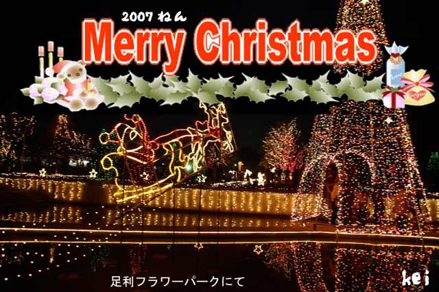 07クリスマス
