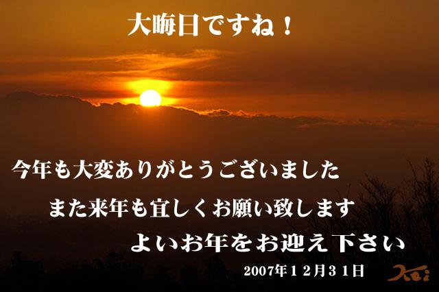 大晦日01