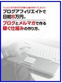 ブログアフィリエイトで日給8万円レビューへ
