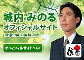 城内 実(きうちみのる) オフィシャルサイト