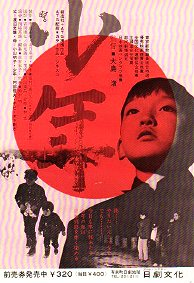 ON AIR#687 ~少年(1969)~