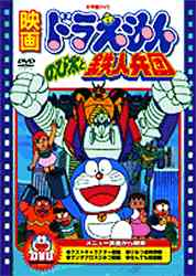 ON AIR#682 ~ドラえもん のび太と鉄人兵団(1986)~