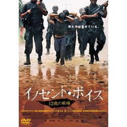 ON AIR#679 ~イノセント・ボイス 12歳の戦場(2004)~