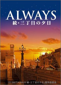 ON AIR#685 ~ALWAYS 続・三丁目の夕日(2007)~