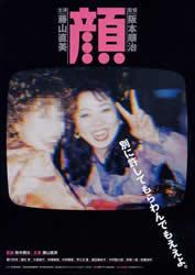 ON AIR#692 ~顔(2000)~